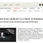 Украинцев подсаживают на умное телевидение