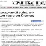 Об информационной войне, или Каков будет наш ответ Киселеву