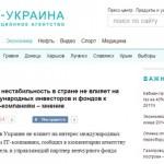 IТ-сектор Украины жив и неубиваем