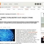 Почему инвесторы верят в ИТ-индустрию Украины