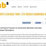 Hubs: Реакция участников IT-рынка на назначение Шимкива замглавы Администрации Президента
