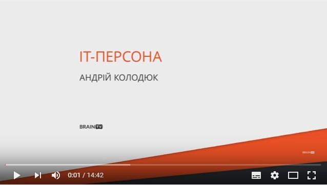 «IT-персона»  на Brain.TV