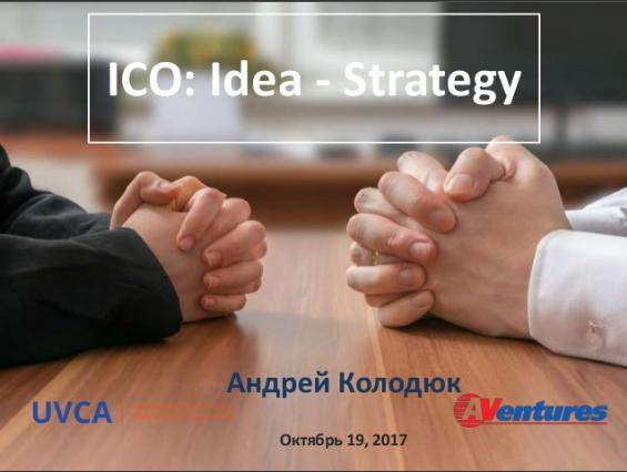 ICO:Идея и стратегия
